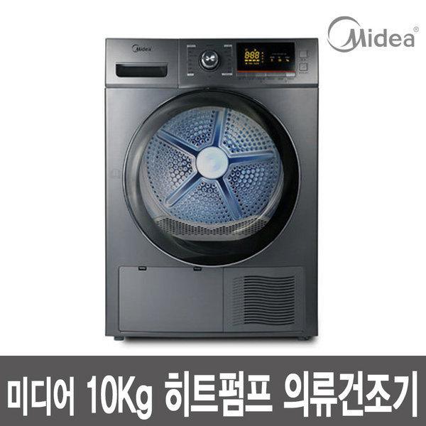 미디어 의류 빨래건조기 10kg MCD-H102W, MCD-H102S(실버)