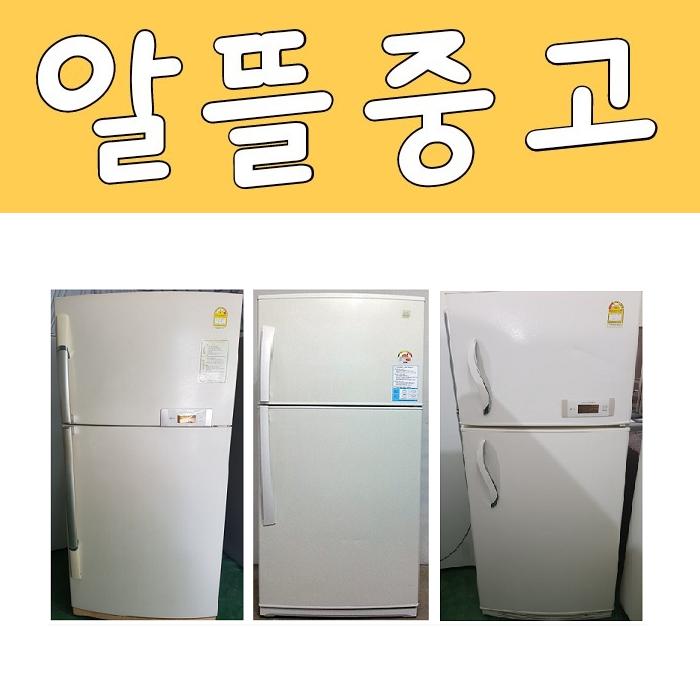 LG 삼성 대우 중고냉장고 500L급 D9