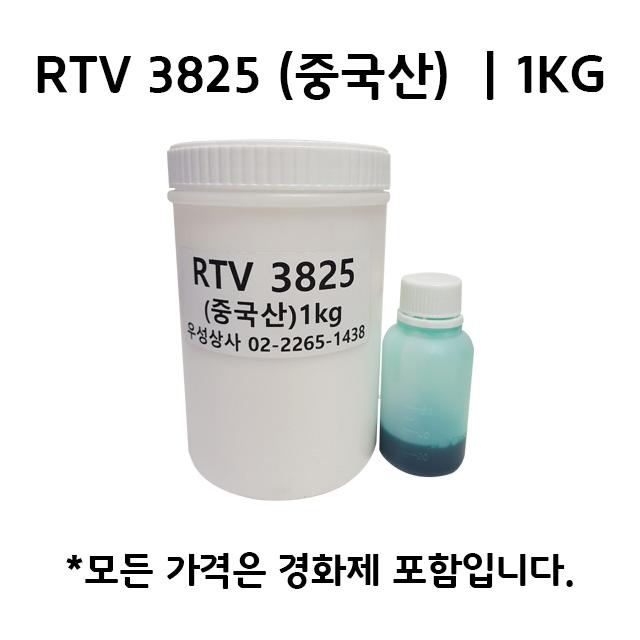 몰드용 실리콘 RTV 3825 복제용 액상 1KG