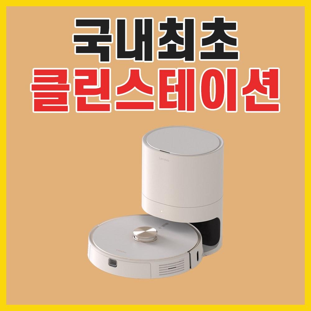 레스포크L7 로봇청소기 클린스테이션 7세대(샤오미몰 정품)