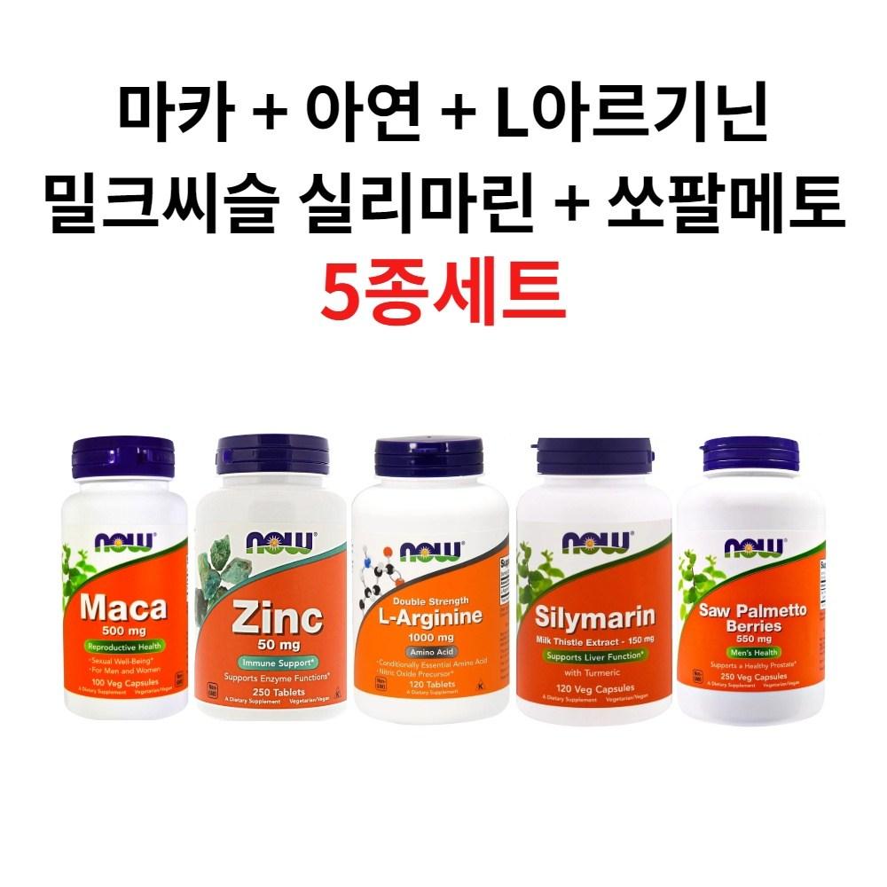 나우푸드 마카+아연+L아르기닌+밀크씨슬 실리마린+쏘팔메토 5종 세트 남성 남자 건강 영양제, 1세트, 5팩