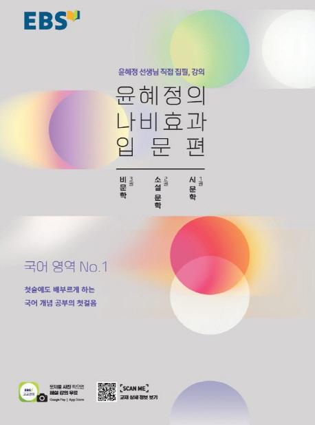 윤혜정의 나비효과 입문편(2021):시 문학 소설 문학 비문학, EBS한국교육방송공사