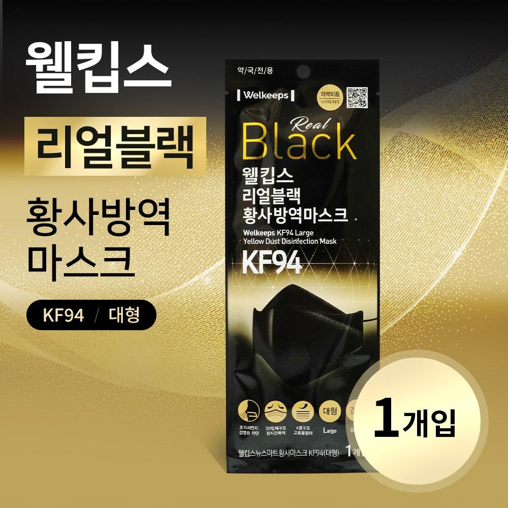 웰킵스 리얼 블랙 KF94 마스크 1매 대형 개별포장 미서먼지 황사마스크