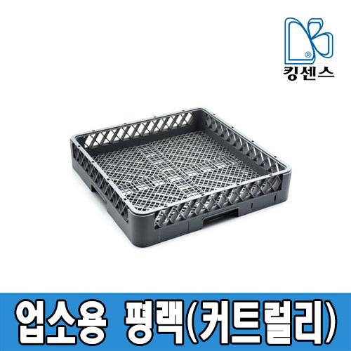 업소용 식기세척기 평랙(기본)/핀랙(접시용), 단일상품