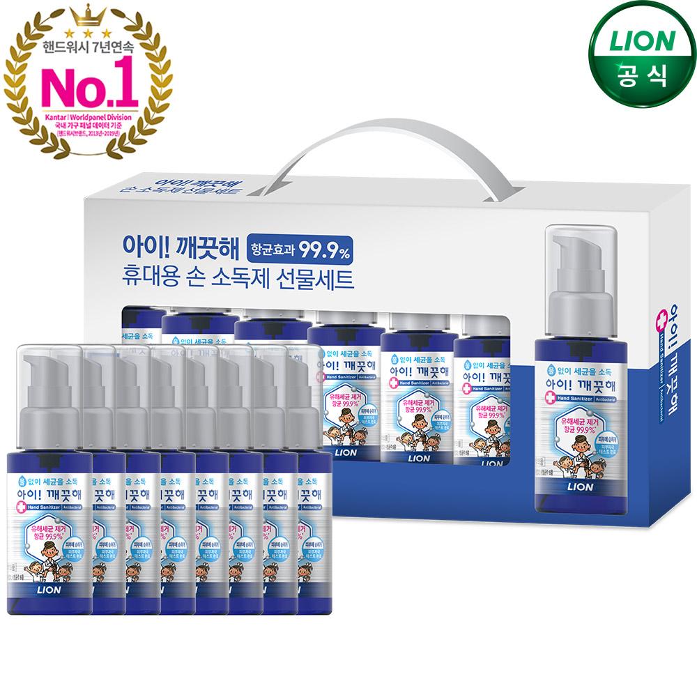 아이깨끗해 휴대용 손소독제선물세트(50mlx8개), 1개