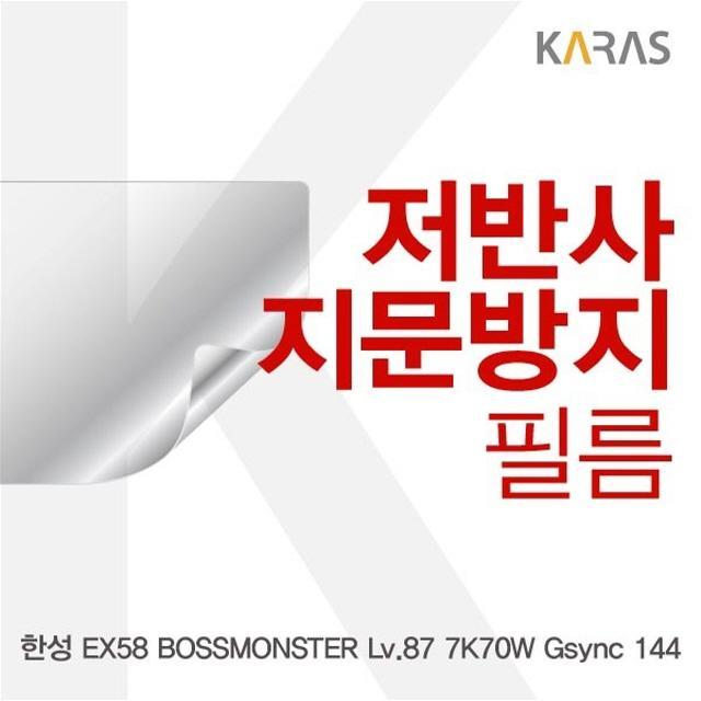 GCY942434Gsync BOSSMONSTER EX58 한성 Lv.87 144용 7K70W 저반사필름, 단일옵션