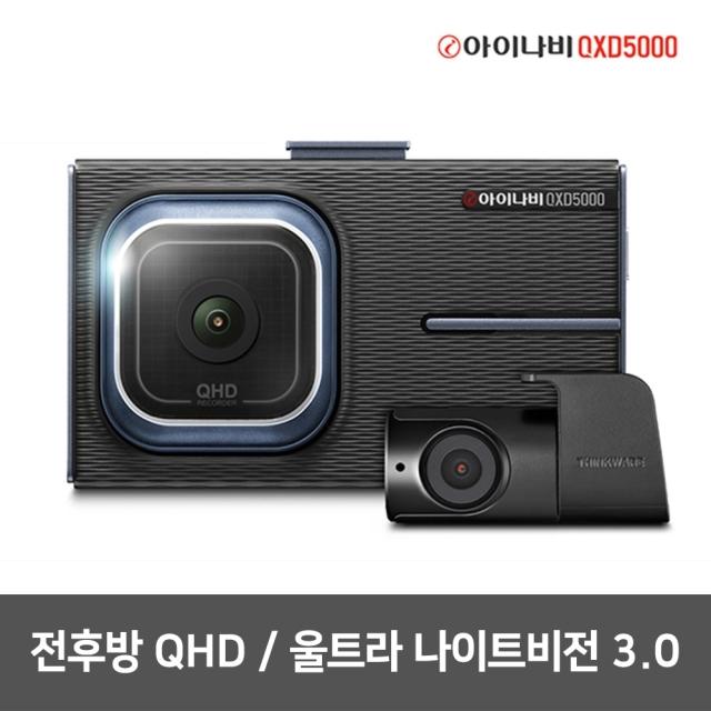 아이나비 블랙박스 QXD5000 128G 전후방 QHD / Ture HDR, 단일상품