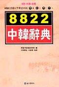 8822 중한사전, 송산출판사