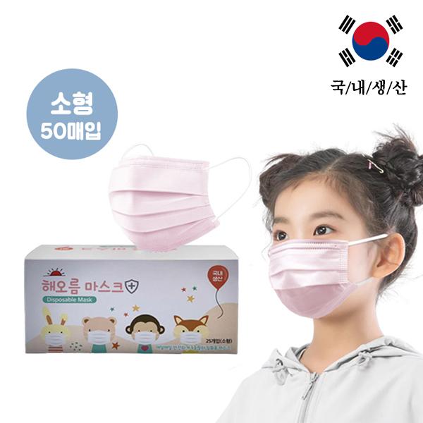 국내산 어린이 소형 해오름 마스크 일회용 50매입 3중MB필터 핑크, 1개