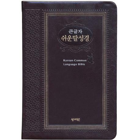 쉬운말성경(초코)(큰글자)(특중)(가죽)(색인)(단본), 성서원