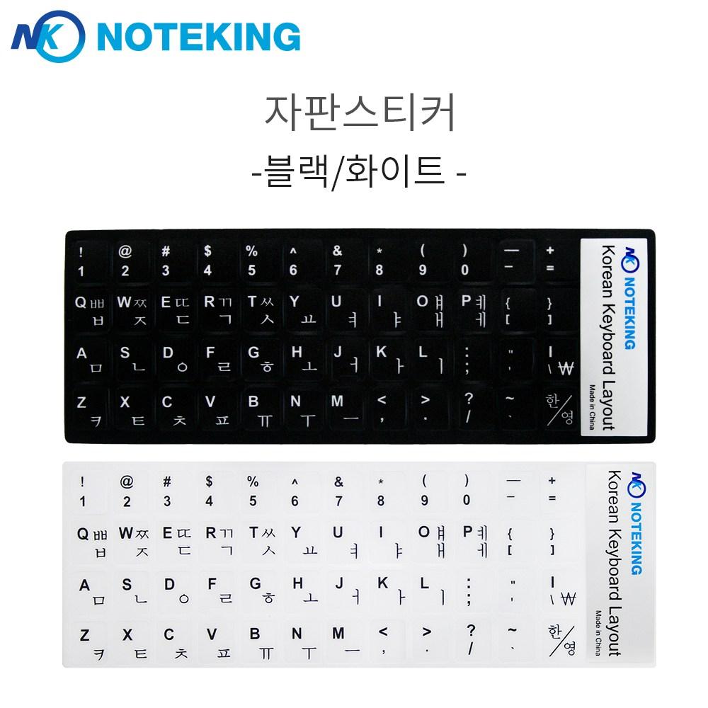 노트옵션 노트북 자판스티커 한글자판스티커 (블랙 화이트), 화이트