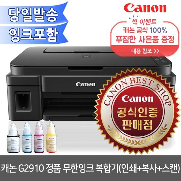 캐논 [사은품증정행사]캐논 정품 G2910무한잉크복합기 (잉크포함) 잉크젯 복합기, G2910