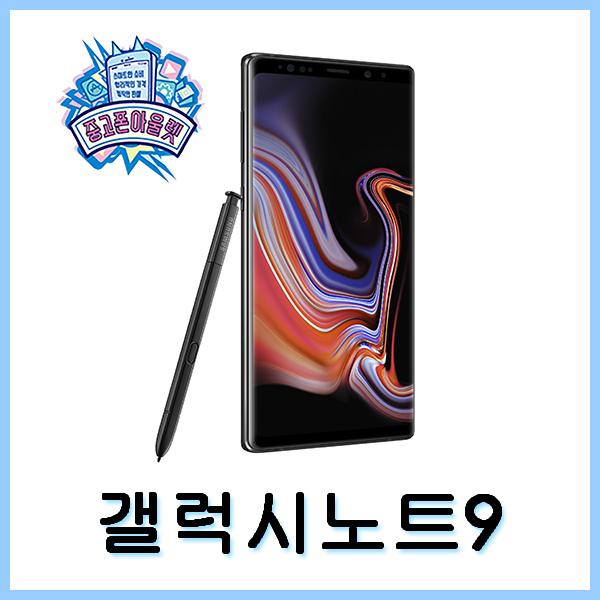 삼성전자 갤럭시노트9 128GB S급 중고폰 공기계 3사호환, 라벤더 퍼플