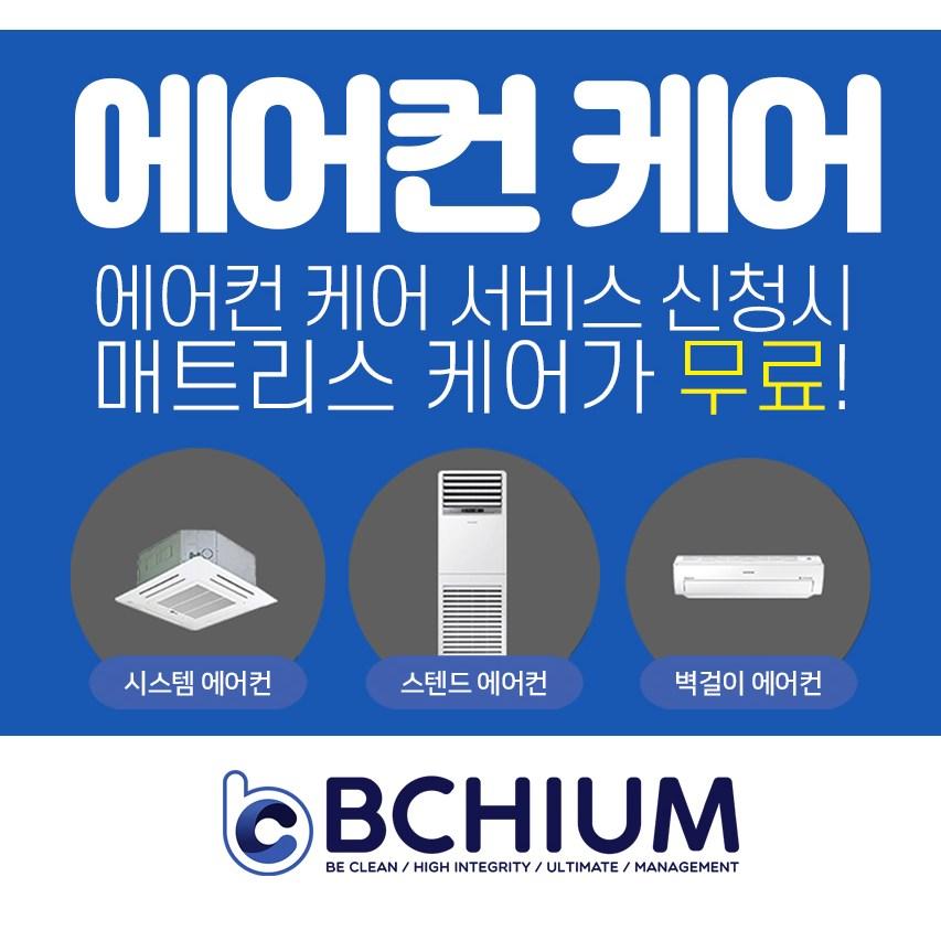 비치움 홈케어 액자형 에어컨 케어/청소+무료 매트리스케어, 무료 매트리스 케어 서비스