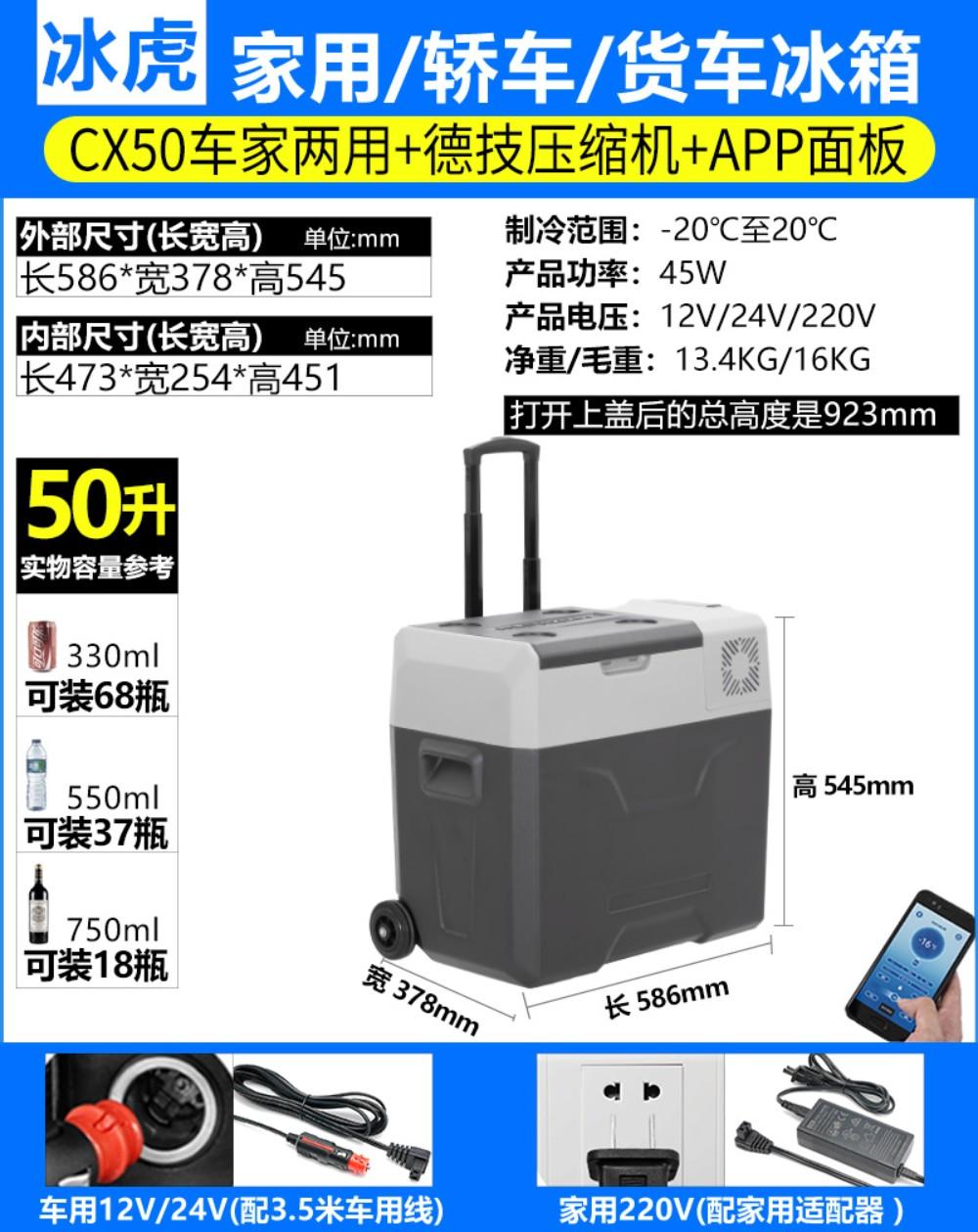 알피쿨 alpicool Cartour 차량용 캠핑 냉장고 CX시리즈 차박필수템, CX50 리터 (독일 압축기) 자동차 및 가정용 + APP 패널 용 이중 사용