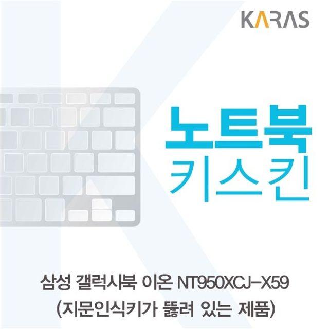 W5CE23C 노트북A타입 키스킨 갤럭시북 삼성 이물질방지 NT950XCJ-X59 노트북 키덮 자판덮 실리콘 노트북용 액세서리, WN 1, WN 본상품선택