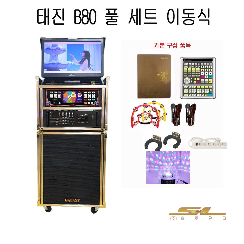 TJ 금영 태진 가정용 노래방 이동식 기계, 선택2. 이동식 풀 세트 + TJ 무선마이크