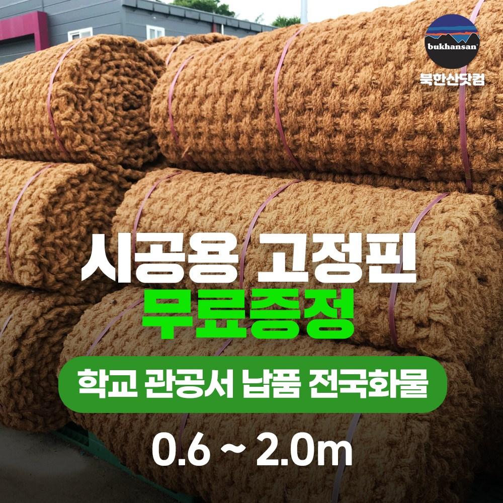 북한산닷컴 프리미엄 야자매트 1.5mx10m 야자수매트 친절상담 우수한품질