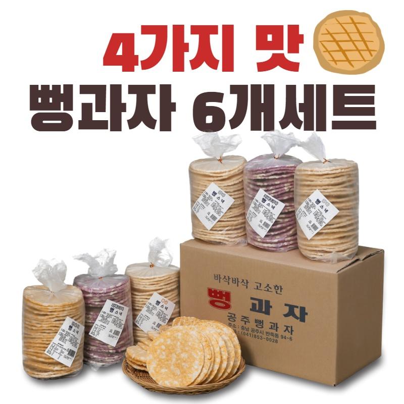 공주뻥과자 뻥튀기 6개세트 황금뻥과자 자색고구마 양파 단호박 뻥튀기 130g 23개입 6개세트 국민간식, 단일상품
