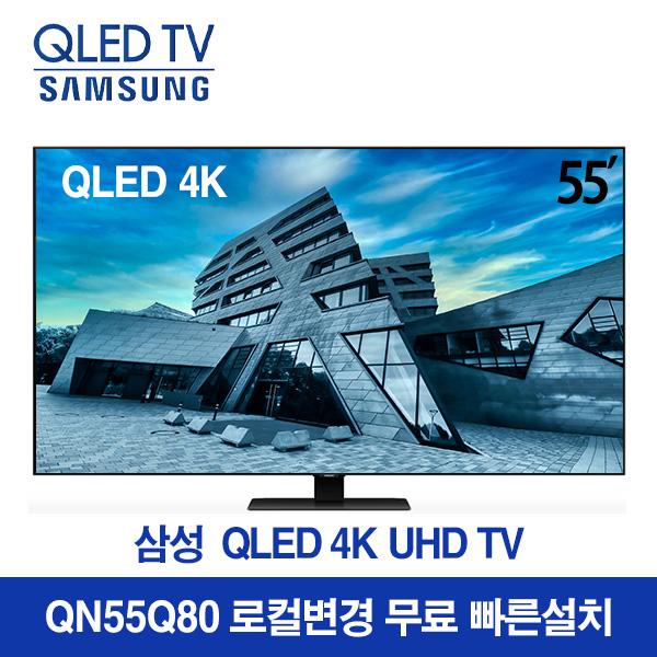 삼성 55인치 QLED 55Q80 4K UHD 스마트 미사용 리퍼TV, 매장방문수령 (POP 5696334596)