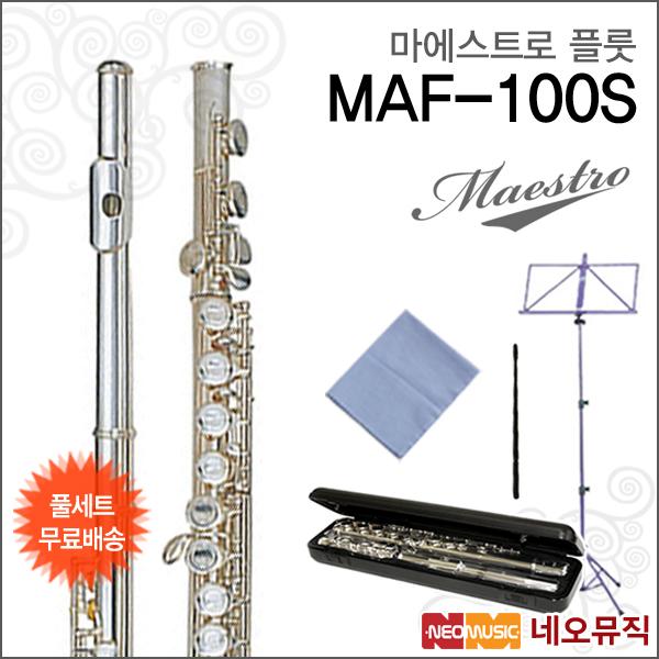 마에스트로 MAF-100S