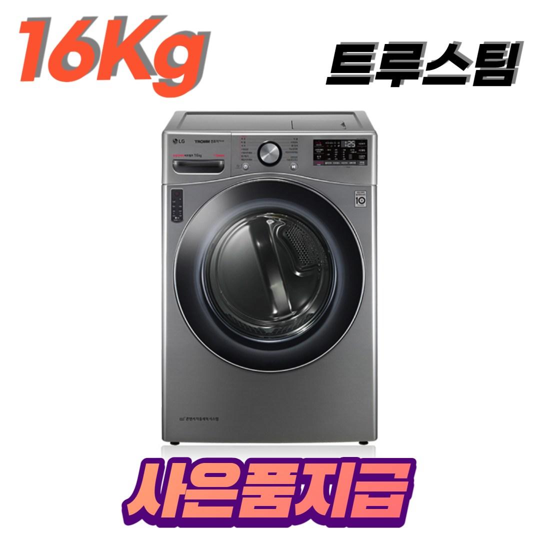 LG 스팀건조기 16Kg 실버 - RH16VT (전국무료설치)