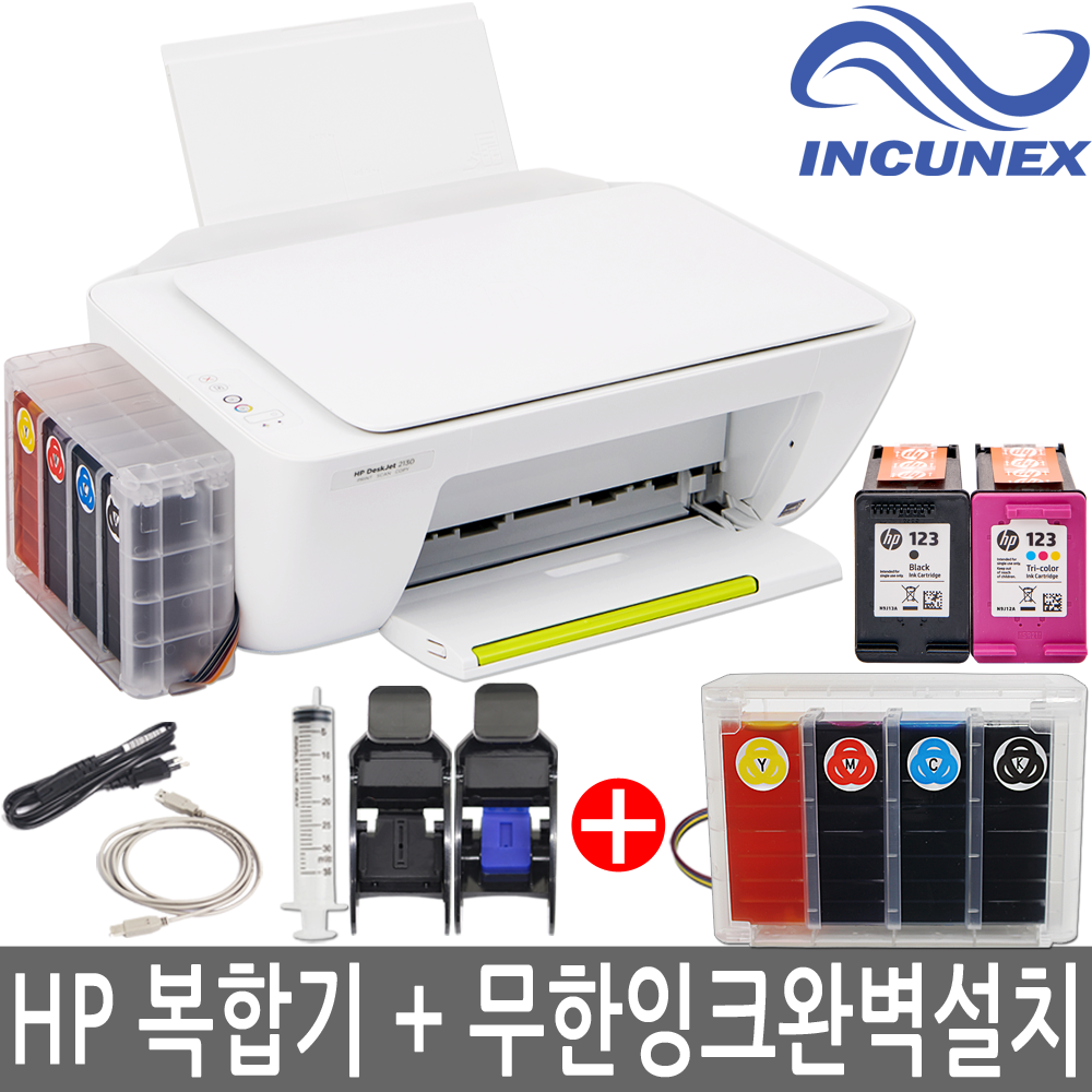HP 2130 2131 2132 복합기+무한잉크프린터기, 옵션) HP 2130 복합기 + 무한공급기 완벽설치 (사은품증정)
