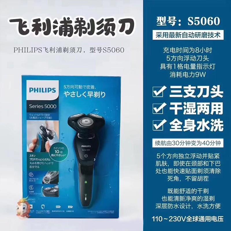 일본 필립스 면도기 다기능 충전식 남성 정품 S5000 면도기 전기 면도기, 단일상품, 단일상품