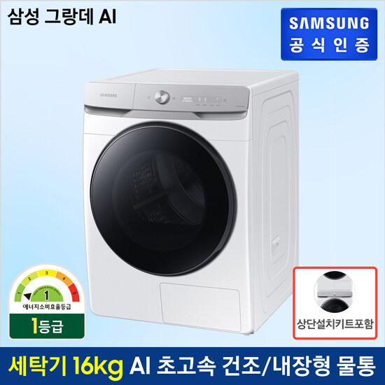 (상단설치)[삼성] 그랑데AI 16Kg 건조기 DV16T8740BW, 단일상품
