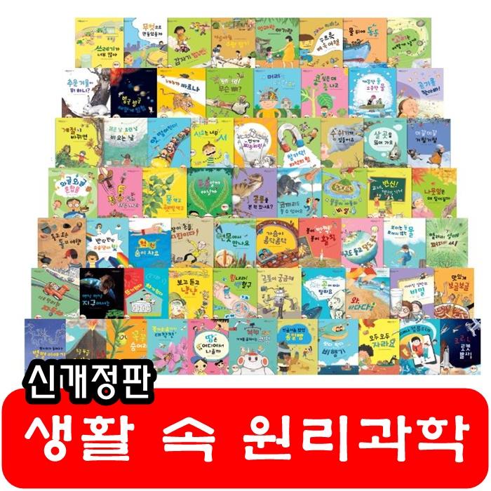 [개정신판]생활속 원리과학 최신간 정품새책 전65권