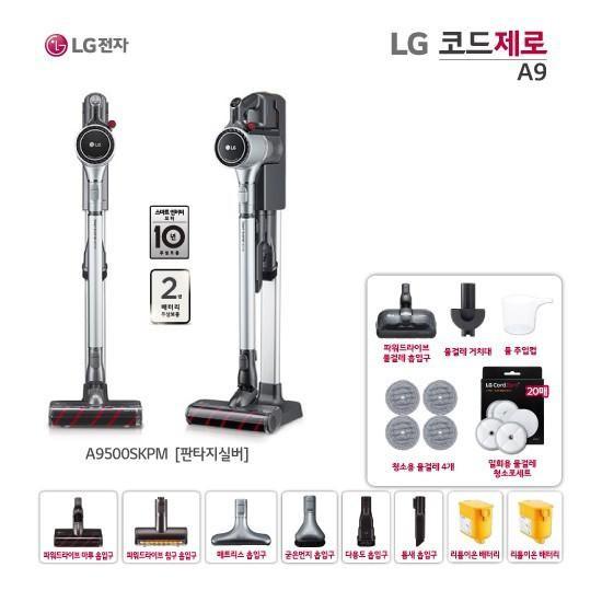LG 코드제로 A9S 실버 물걸레 풀패키지 A9500SKPM+일회용 청소포 20매