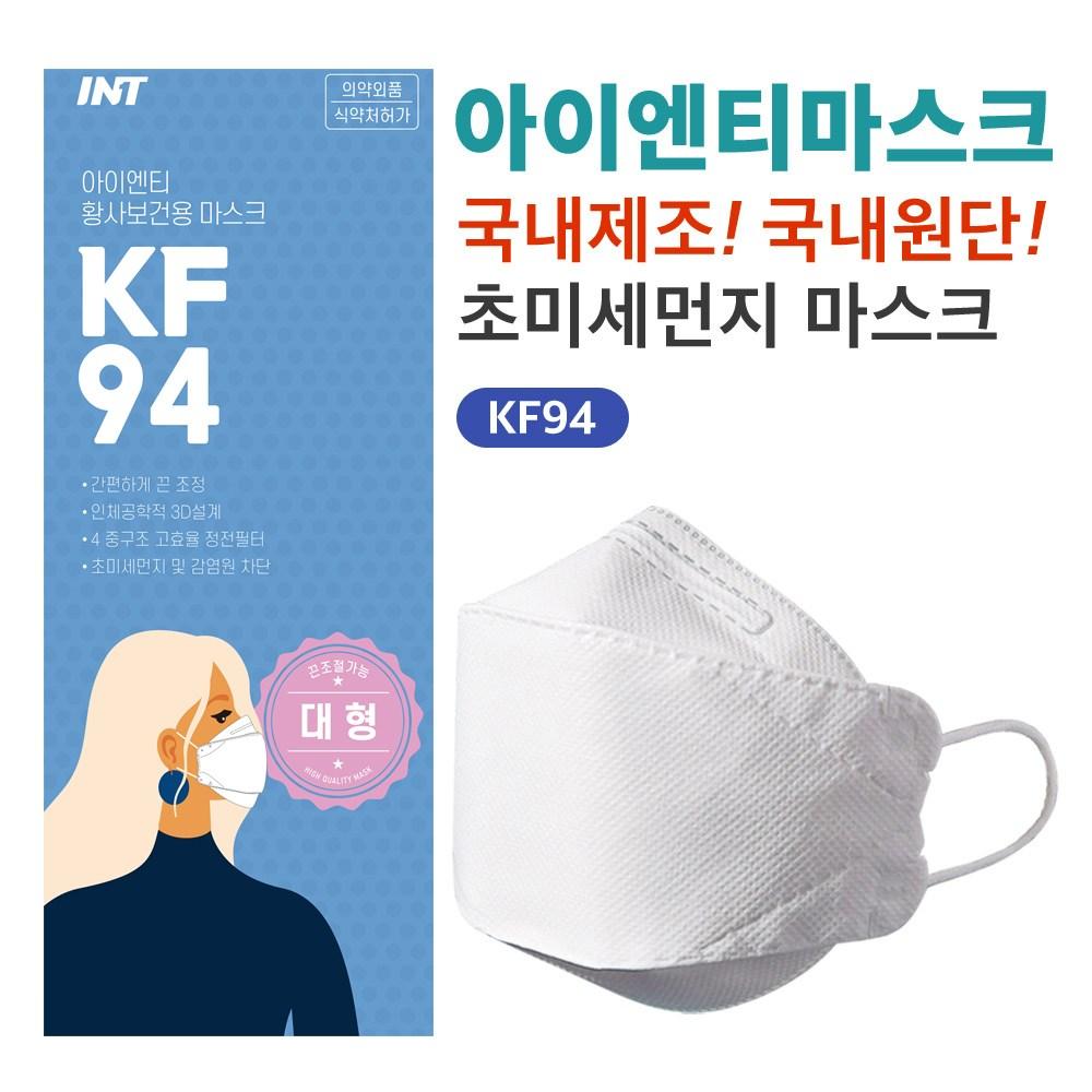 INT KF94마스크 100매 끈조절 국내원단 국내생산 개별포장 국산마스크, 1개