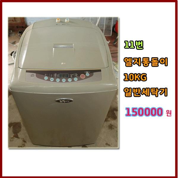 엘지 일반세탁기 10키로, L-1 세탁기