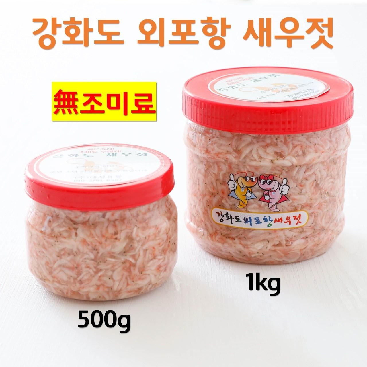 강화도 외포항 새우젓 500g 1kg 무조미료 최고급 MSG무첨가, 1통
