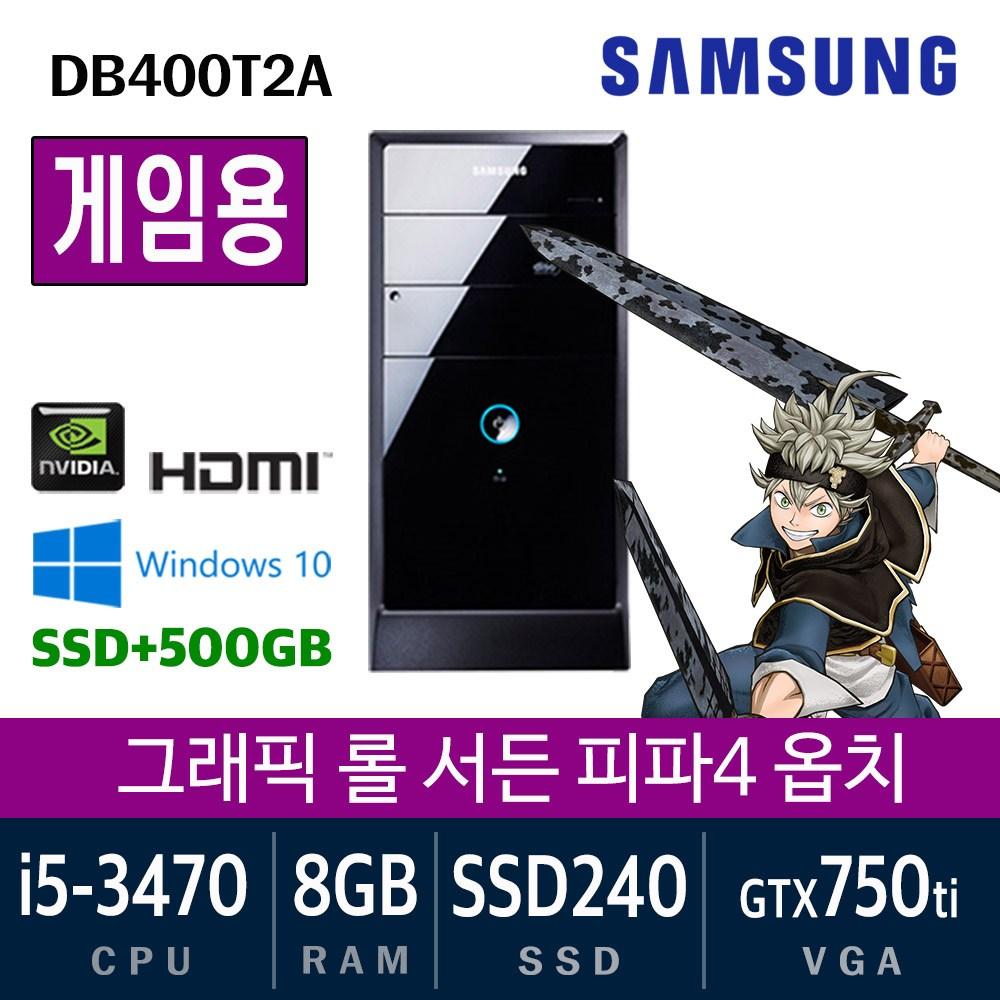 삼성전자 가정용 게임용 중고컴퓨터 윈도우10 SSD장착 데스크탑 본체, i5-3470/8G/ssd240+500/GTX750, 게임용02. 삼성 DB400