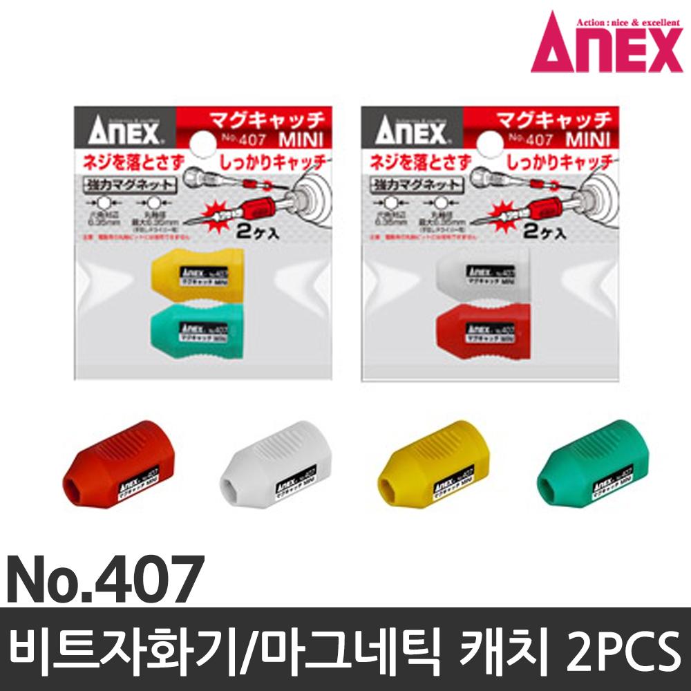 아넥스 자화기 드라이버 비트 자석 초강력자화기 407 2EA한조 (POP 220840399)