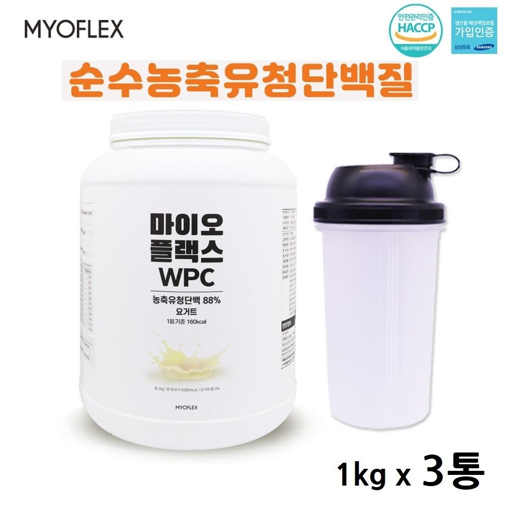 식약처인증 WPC 농축유청단백질 단백질쉐이크 프로틴 파우더 류신 요거트 분말 헬스 보충제 마이오플랙스, 3통, 1kg
