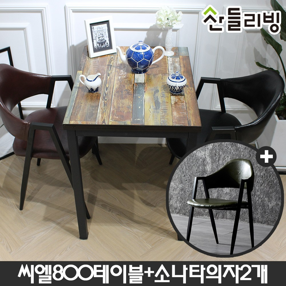 산들리빙 2인식탁세트 카페테이블 멀바우 티 빈티지 가정용 업소용 식탁세트, 씨엘(빈티지)800테이블+소나타의자_와인(2개)