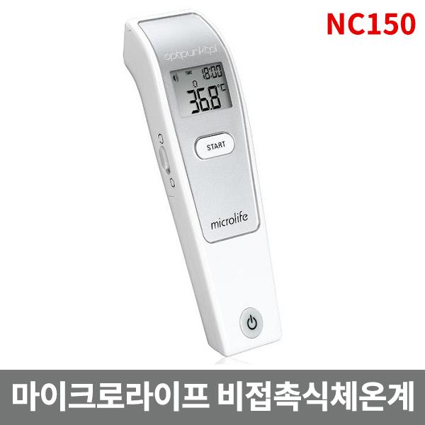 마이크로라이프 소량입고 비접촉식체온계 NC150 측정완료알림음 자동절전모드, 1개
