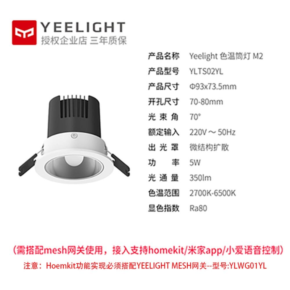샤오미 Yeelight 무드등 분위기조명 스포트라이트 M2 LED 천장 조명, 스마트 다운 라이트 M2