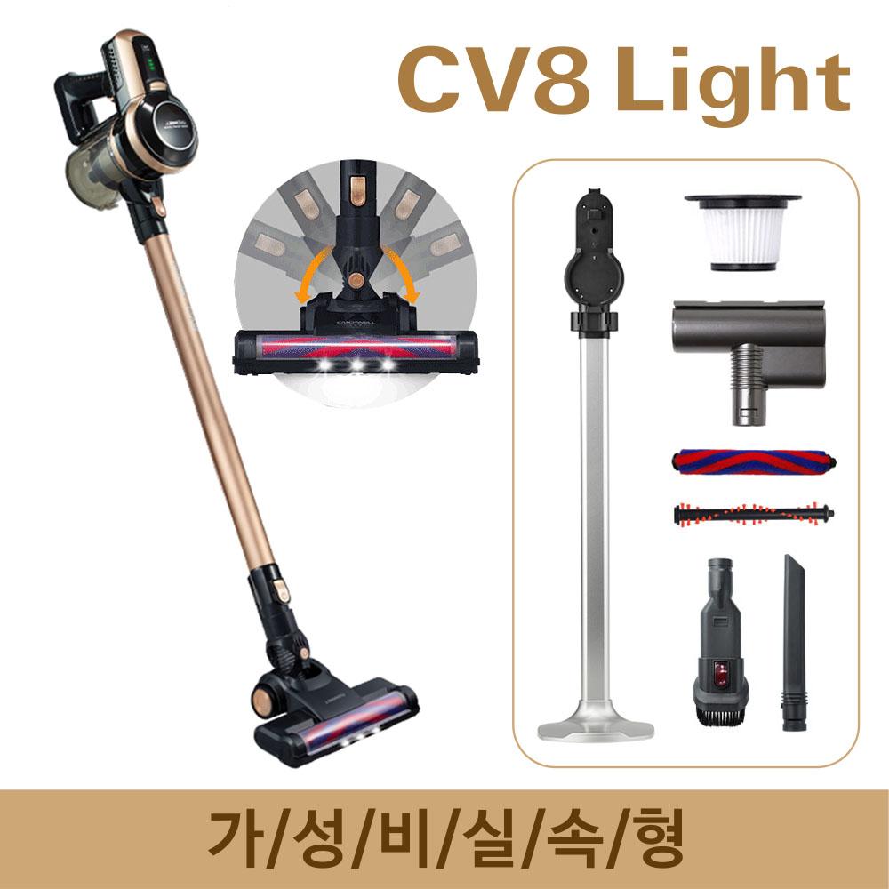 캐치웰 CV8 Light 무선청소기 BLDC모터 AS2년무상(거치대포함)