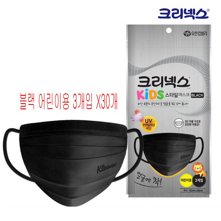 크리넥스 스타일마스크 블랙 어린이용 3개입X30개, 단품