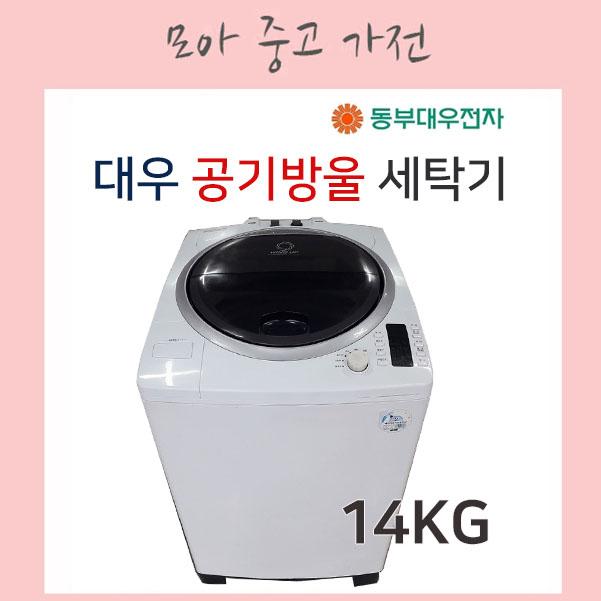 LG 대우 공기방울 세탁기 14KG, DWF-142FS-3