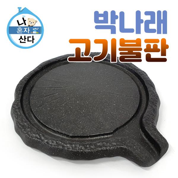 박나래불판 연기안나는 맷돌 돌판 삼겹살 소고기 고기 불판, D. 맥스 가스레인지(MS-3500s)