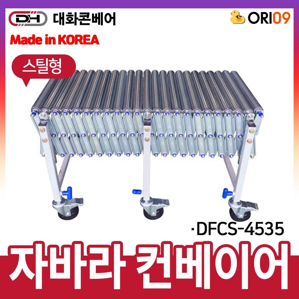 오리공구 대화콘베어 자바라 컨베이어 DFCS-4535 롤러 스틸