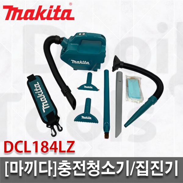 [마끼다]충전청소기/DCL184Z/자동차청소기/무선/집진기/소형/송풍기/이동식