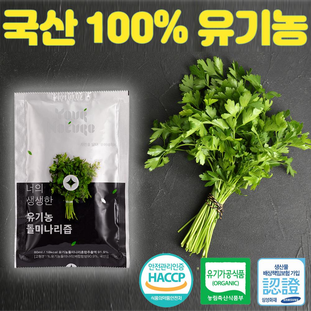 건강아띠 유기농 돌미나리즙 80ml, 40포