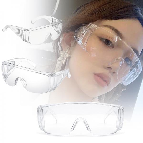 KGW410945도매 투명고글 보안경 방역 의료 산업용 안전 눈보호 안경고글 워터밤 보호안경 방풍고글, 투명