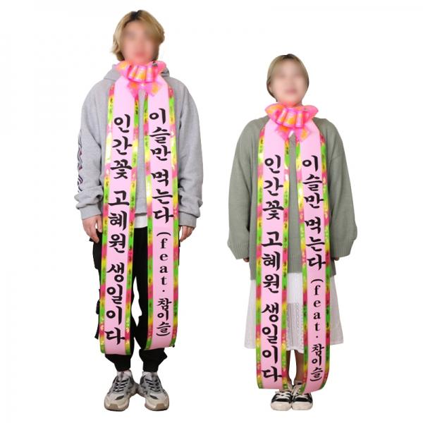 갓샵 결혼식 인간화환 6size 졸업생일 리본어깨띠