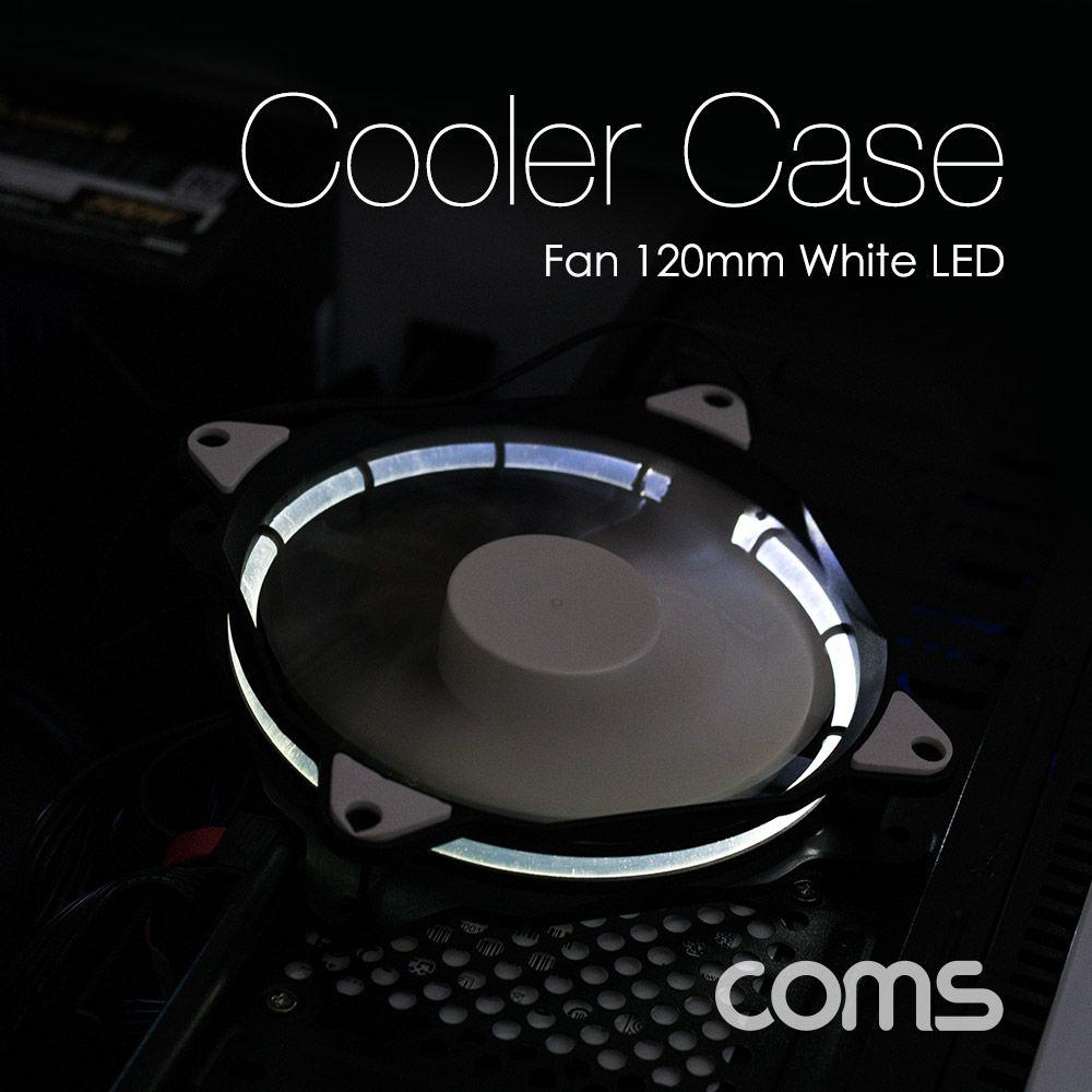 Coms 120mm 쿨러 CASE White LED, 모델명/품번본상품선택
